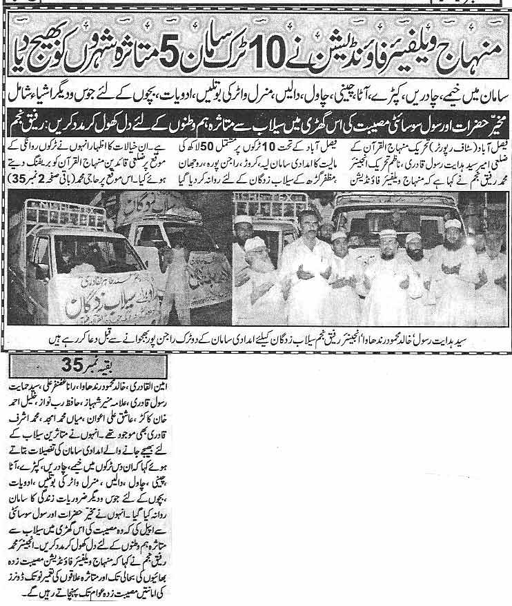 Minhaj-ul-Quran  Print Media Coverage Daily National Dialogue