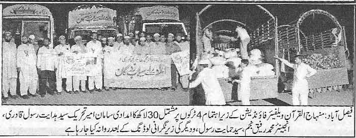Minhaj-ul-Quran  Print Media CoverageDaily Clock Tower