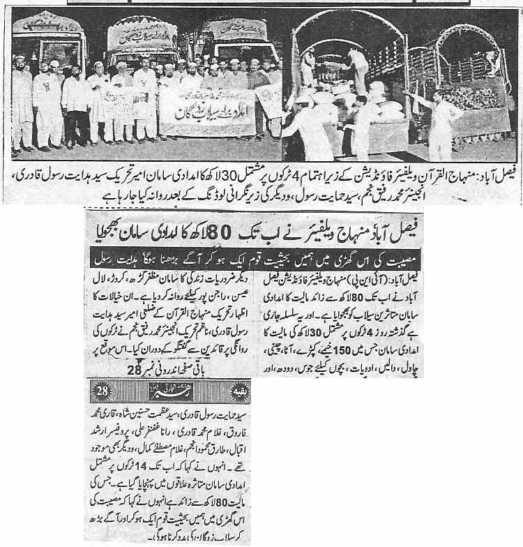 Minhaj-ul-Quran  Print Media CoverageDaily Tejarti Rahber