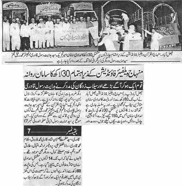 Minhaj-ul-Quran  Print Media CoverageDaily Zarb-e-Ahan