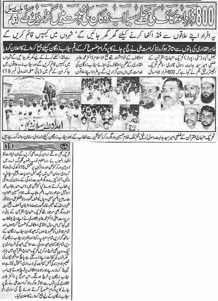 Minhaj-ul-Quran  Print Media CoverageDaily Har-Lamha