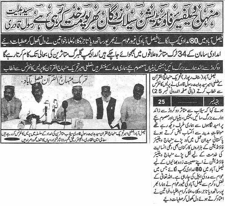 Minhaj-ul-Quran  Print Media CoverageDaily Piagham