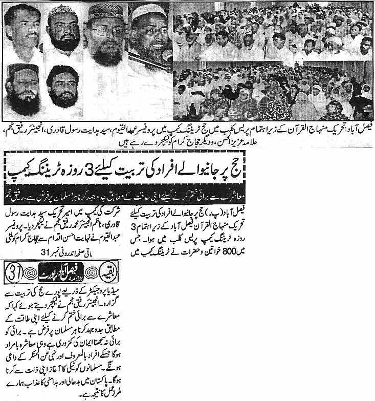 Minhaj-ul-Quran  Print Media CoverageFaisalabad Report