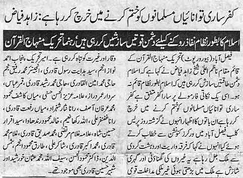 Minhaj-ul-Quran  Print Media Coverage Daily Al-sharaq
