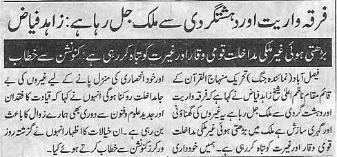 تحریک منہاج القرآن Minhaj-ul-Quran  Print Media Coverage پرنٹ میڈیا کوریج Daily Jhang