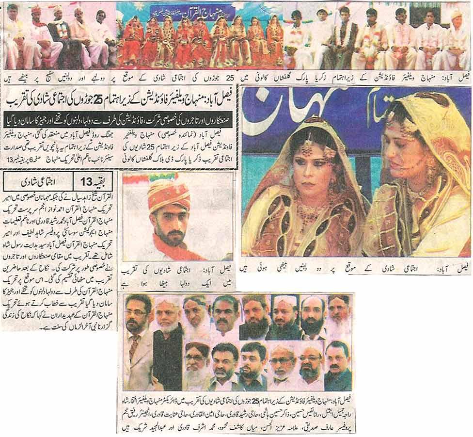 Minhaj-ul-Quran  Print Media CoverageDaily Nawa-eWaqat