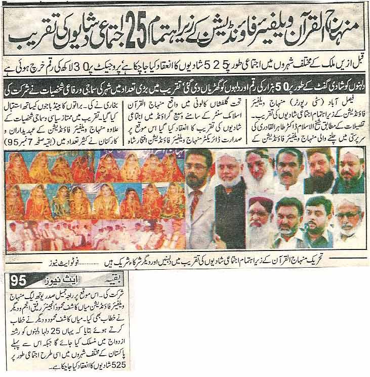 Minhaj-ul-Quran  Print Media Coverage Daily ACE News