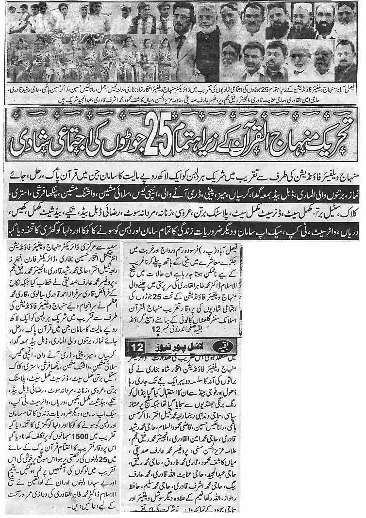 Minhaj-ul-Quran  Print Media Coverage Daily Lyallpur News