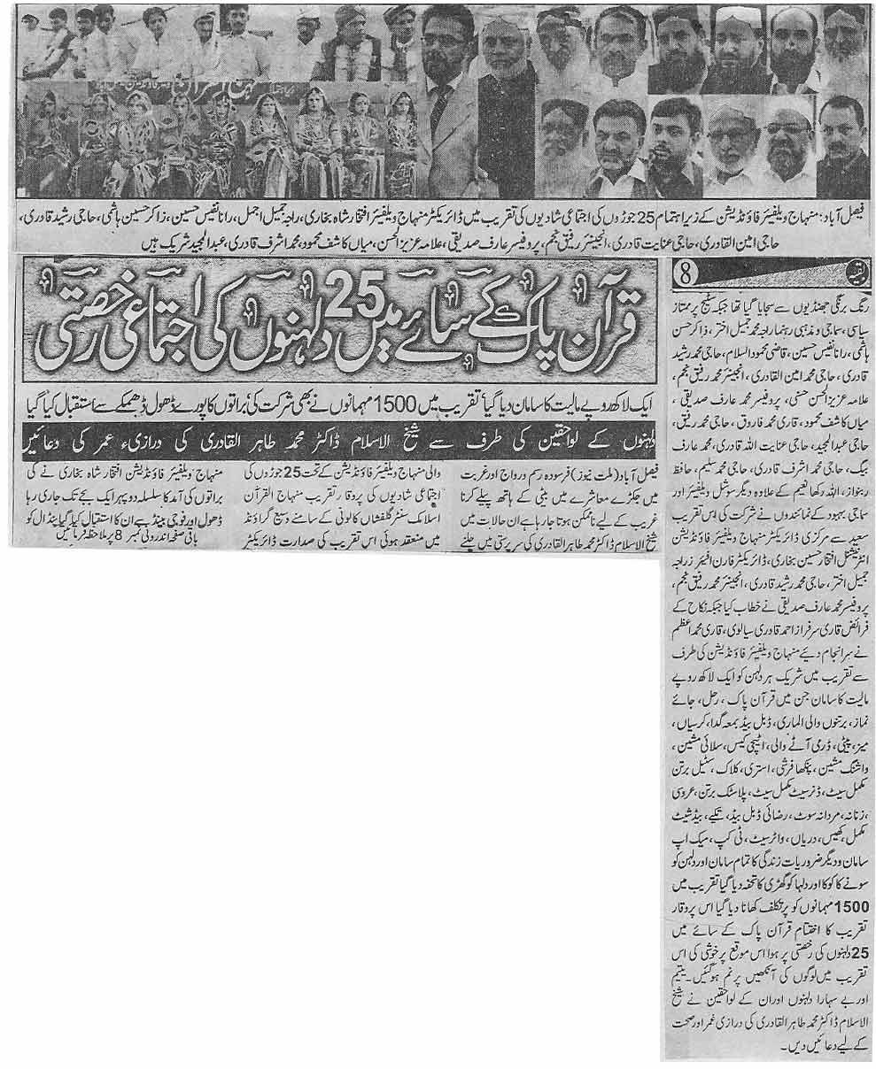 Minhaj-ul-Quran  Print Media Coverage Daily Millat