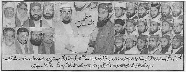 Minhaj-ul-Quran  Print Media CoverageDaily Commercial News