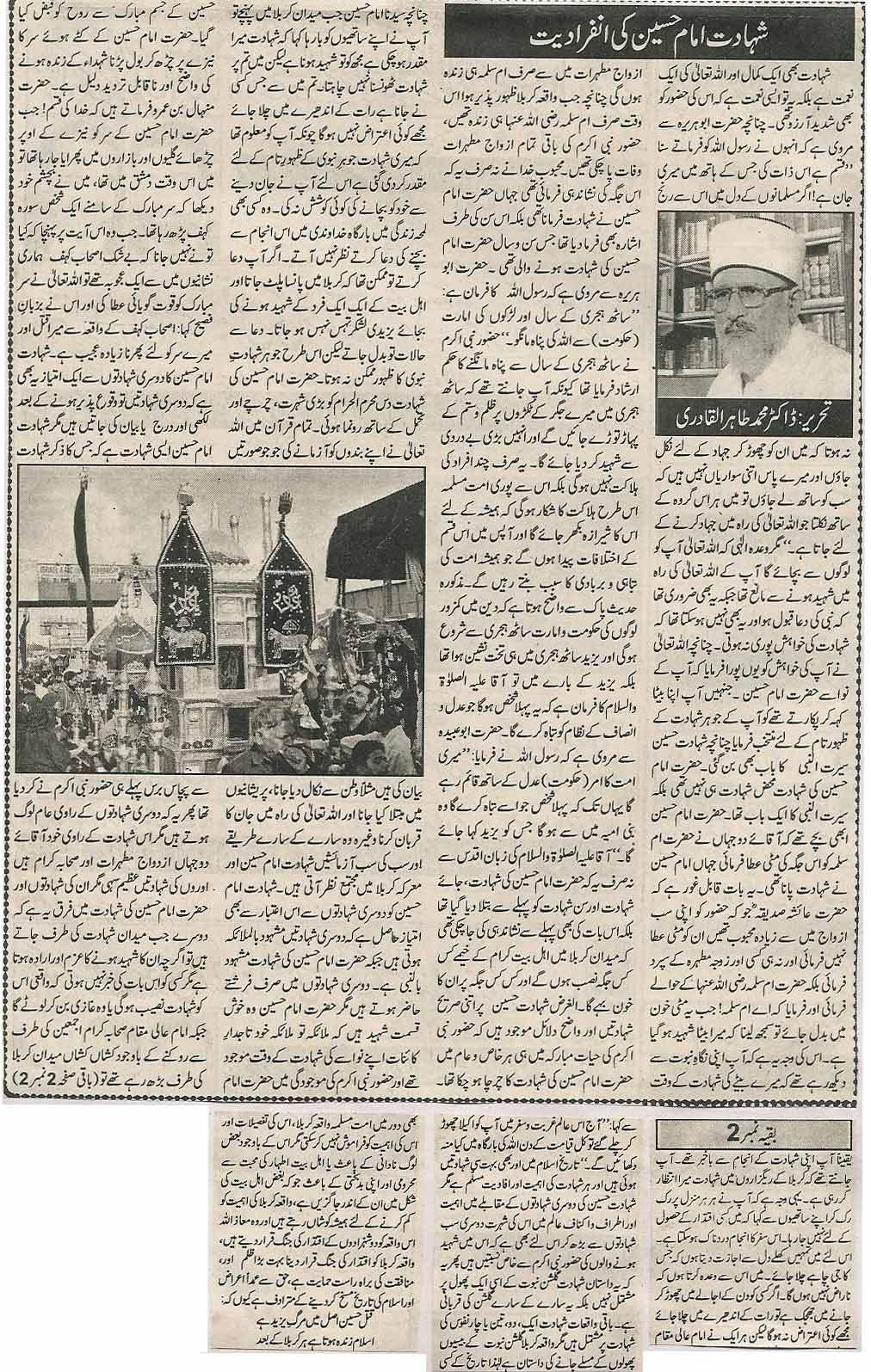 Minhaj-ul-Quran  Print Media CoverageDaily National Dialogue