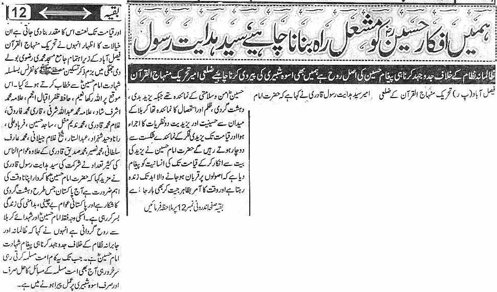Minhaj-ul-Quran  Print Media CoverageDaily Naya Ujalla