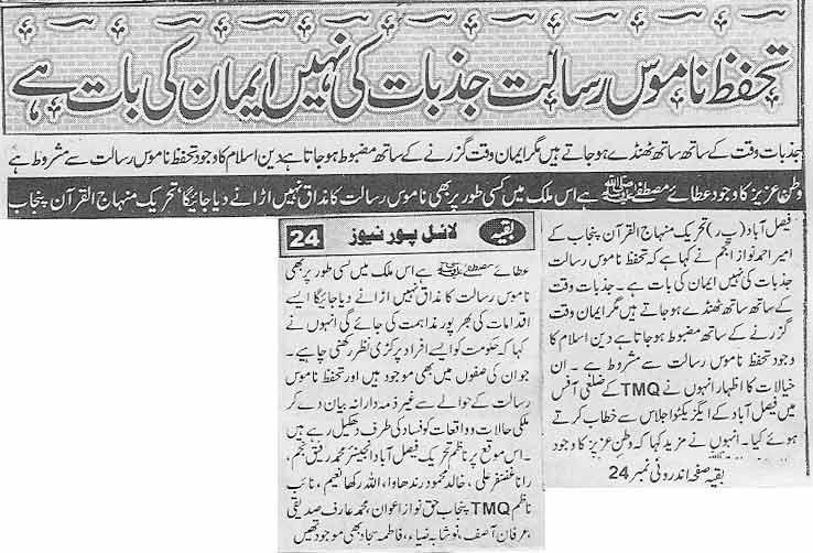 Minhaj-ul-Quran  Print Media CoverageDaily Lyallpur News