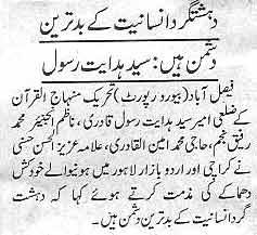 Minhaj-ul-Quran  Print Media CoverageDail Ashsharq