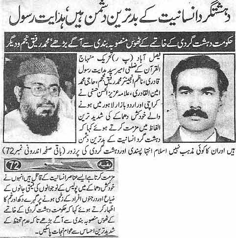 تحریک منہاج القرآن Minhaj-ul-Quran  Print Media Coverage پرنٹ میڈیا کوریج Daily Har Lamna