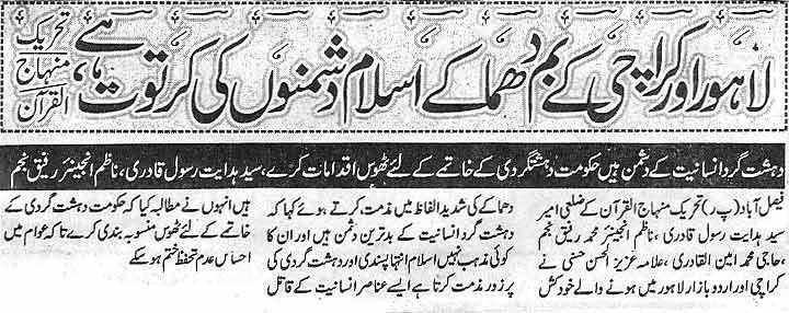 تحریک منہاج القرآن Minhaj-ul-Quran  Print Media Coverage پرنٹ میڈیا کوریج Daily Naya Ujalla