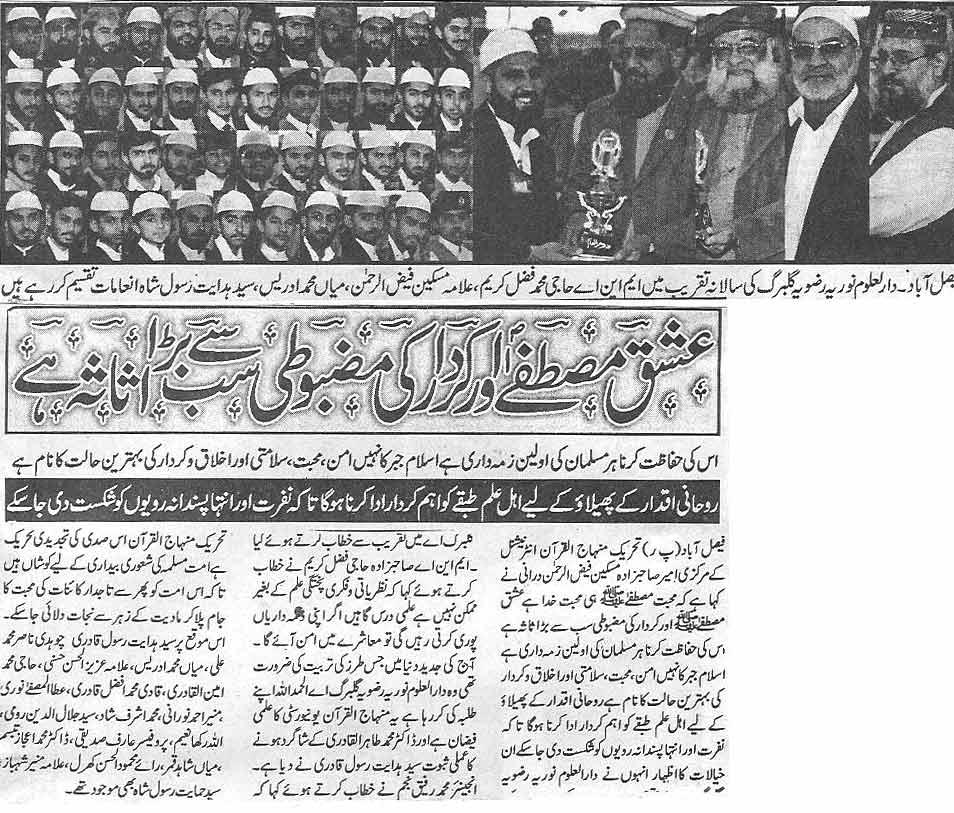 تحریک منہاج القرآن Minhaj-ul-Quran  Print Media Coverage پرنٹ میڈیا کوریج Daily Zarb-e-Ahan