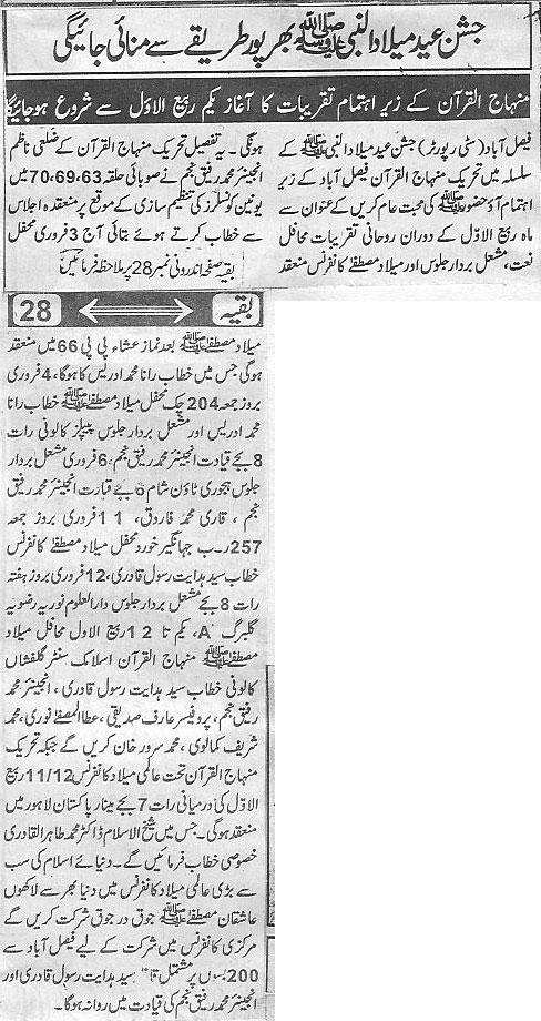 تحریک منہاج القرآن Minhaj-ul-Quran  Print Media Coverage پرنٹ میڈیا کوریج Daily Naya Ujala