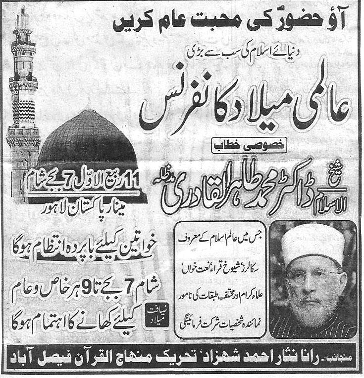 Minhaj-ul-Quran  Print Media CoverageDaily Tijarti Rehbar