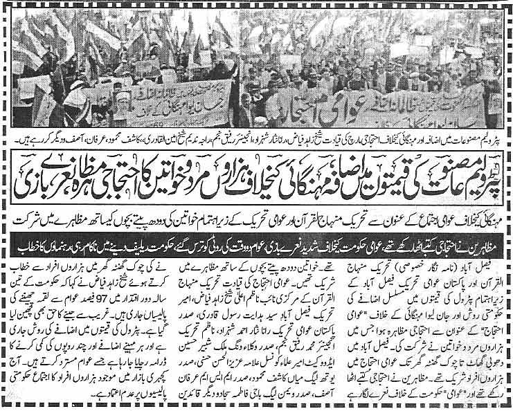 Minhaj-ul-Quran  Print Media Coverage Daily Khabran
