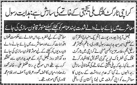 Minhaj-ul-Quran  Print Media Coverage Daily Ashsharq