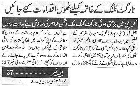Minhaj-ul-Quran  Print Media Coverage Daily Wafiq