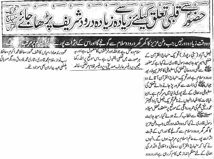 Minhaj-ul-Quran  Print Media Coverage Daily Shelter News