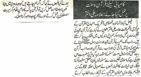 Minhaj-ul-Quran  Print Media Coverage Dailiy Nawa-e-Waqt