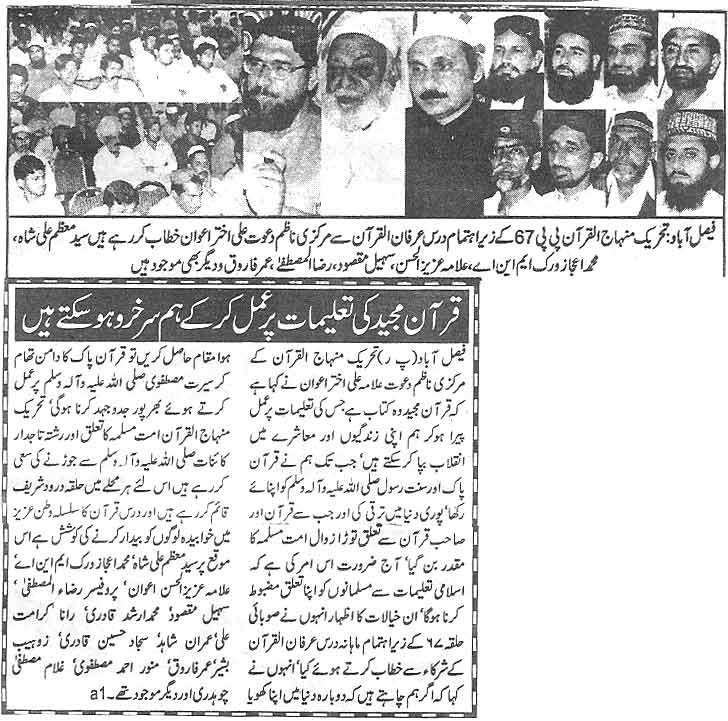 Minhaj-ul-Quran  Print Media Coverage Daily Business Report