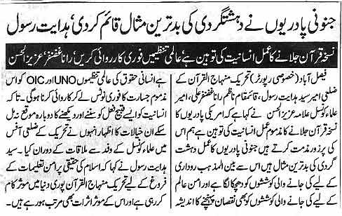Minhaj-ul-Quran  Print Media Coverage Daily Express