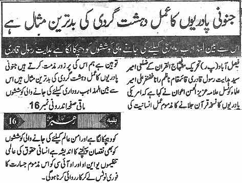 Minhaj-ul-Quran  Print Media Coverage Daily Tijarti Rahbar
