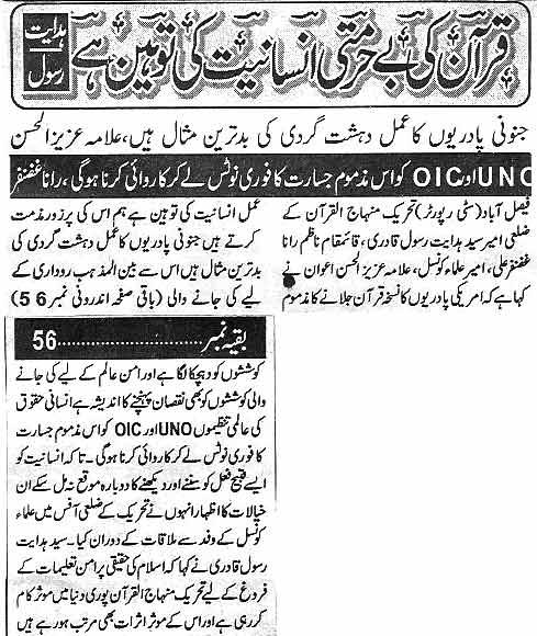 Minhaj-ul-Quran  Print Media Coverage Daily Waqif