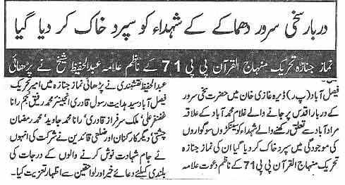 تحریک منہاج القرآن Minhaj-ul-Quran  Print Media Coverage پرنٹ میڈیا کوریج Daily Tijarti Rahbar