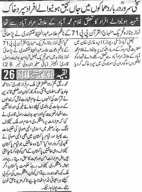 Minhaj-ul-Quran  Print Media CoverageDail yShelter