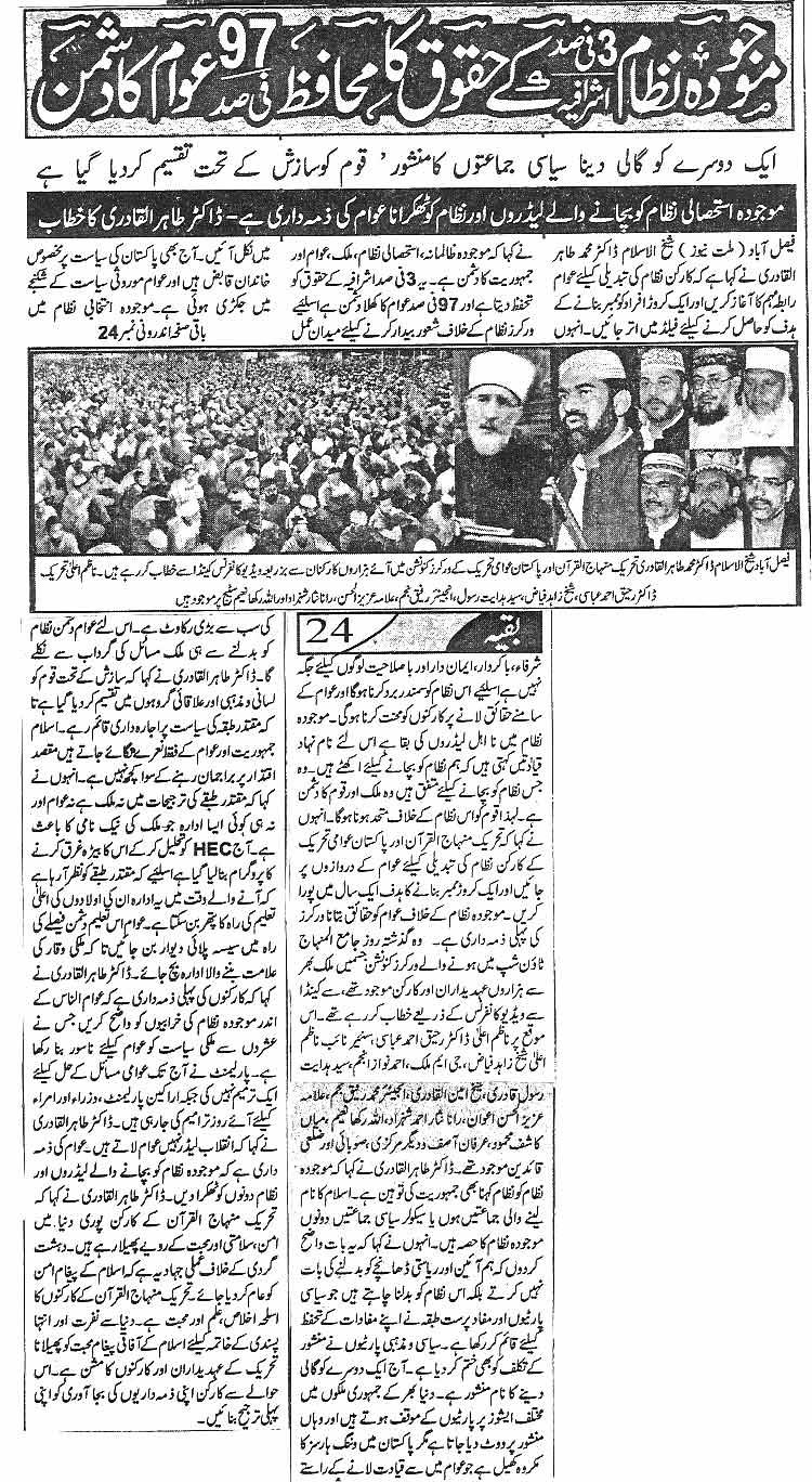 Minhaj-ul-Quran  Print Media CoverageDailiy Millat