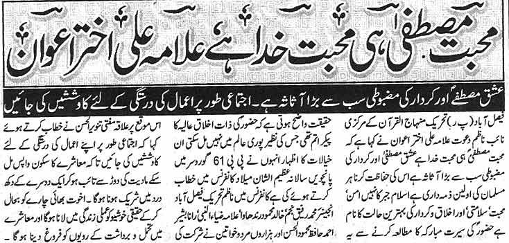 تحریک منہاج القرآن Minhaj-ul-Quran  Print Media Coverage پرنٹ میڈیا کوریج Daily Business Report