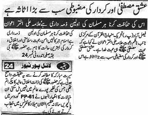 Minhaj-ul-Quran  Print Media CoverageDaiy Lyallpur News