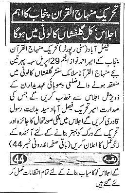 Minhaj-ul-Quran  Print Media CoverageDaily Shelter News