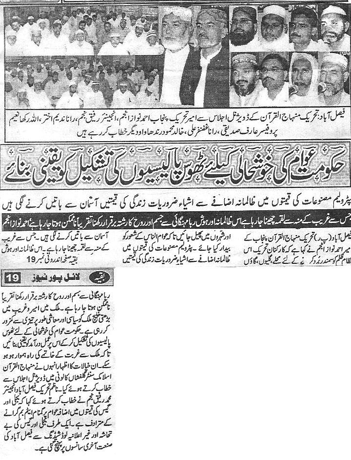 تحریک منہاج القرآن Minhaj-ul-Quran  Print Media Coverage پرنٹ میڈیا کوریج Daily Lyallpur News