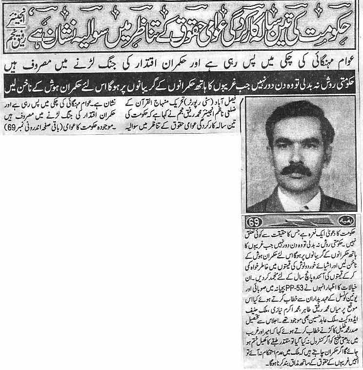 تحریک منہاج القرآن Minhaj-ul-Quran  Print Media Coverage پرنٹ میڈیا کوریج Daily Har Lamha