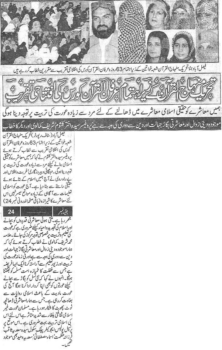 Minhaj-ul-Quran  Print Media CoverageDaily paygham