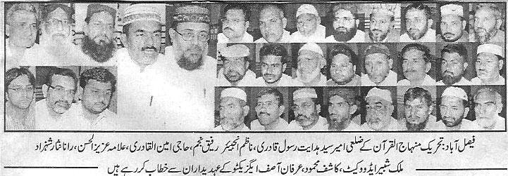 تحریک منہاج القرآن Minhaj-ul-Quran  Print Media Coverage پرنٹ میڈیا کوریج Daily Ashsharq