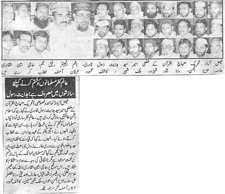Pakistan Awami Tehreek  Print Media Coverage Daily Nawa-e-Waqt