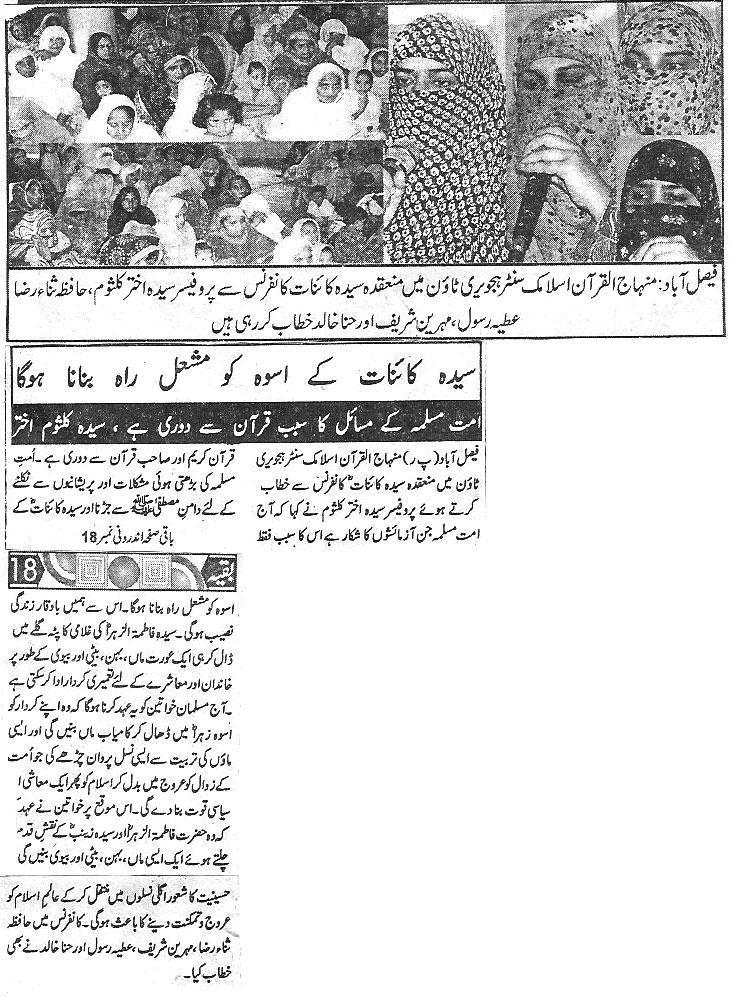 Minhaj-ul-Quran  Print Media CoverageDaily saddat