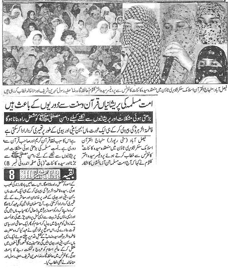 Minhaj-ul-Quran  Print Media CoverageDaily Shelter