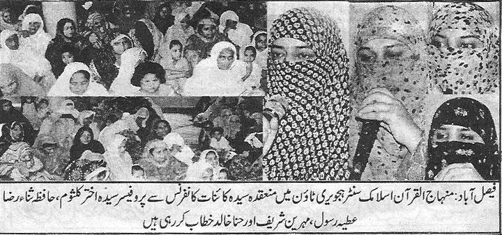تحریک منہاج القرآن Minhaj-ul-Quran  Print Media Coverage پرنٹ میڈیا کوریج Daily Zrb-e-Ahan