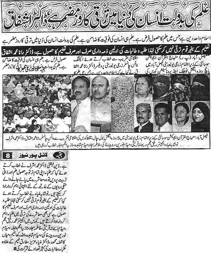 Pakistan Awami Tehreek  Print Media Coverage Daily lyallpur news
