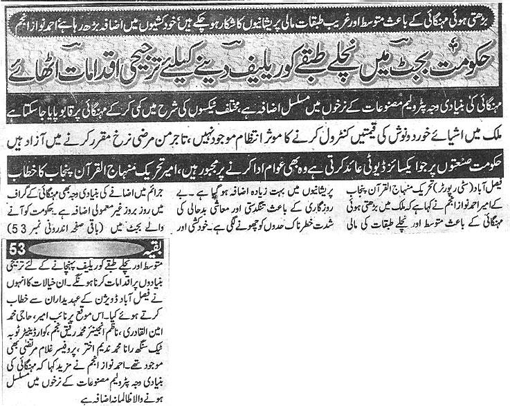 Minhaj-ul-Quran  Print Media CoverageDaily Gareeb