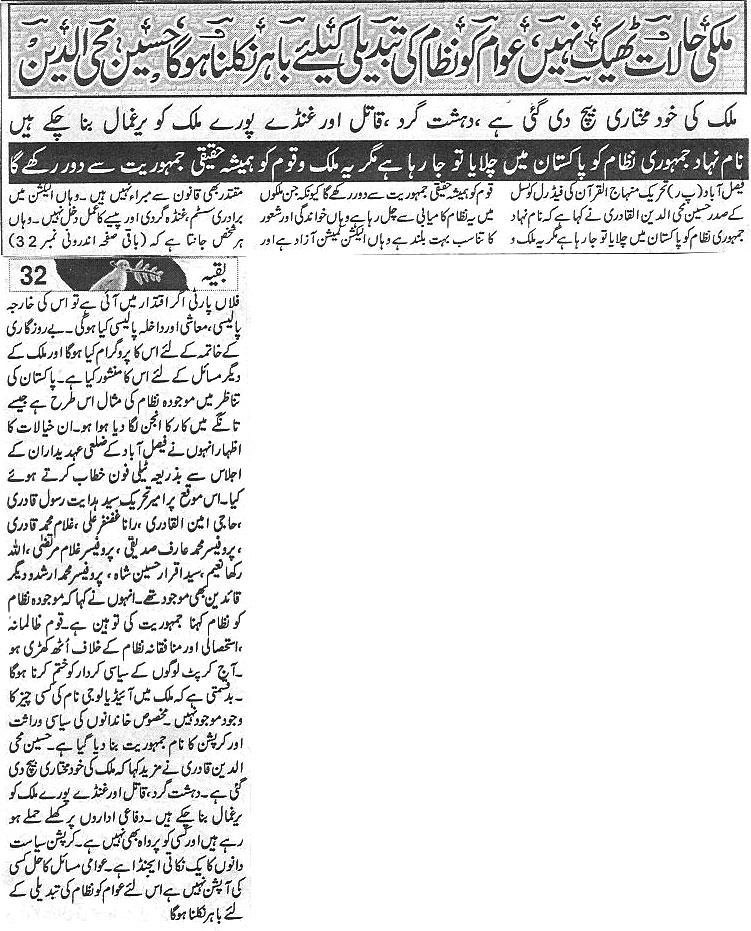 Pakistan Awami Tehreek  Print Media Coverage Daily Aman