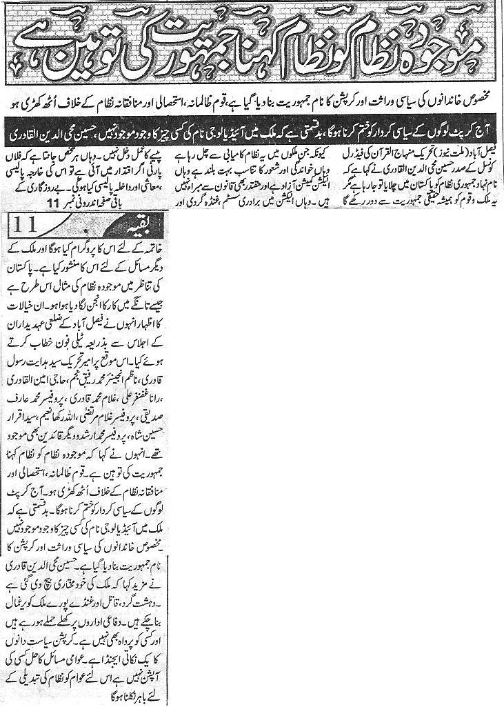 Minhaj-ul-Quran  Print Media CoverageDaily Millat